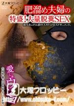 肥溜め夫婦の特盛! 大量脱糞SEX
