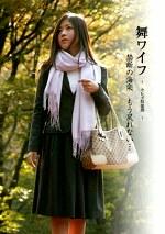 舞ワイフ ~セレブ倶楽部~ 森綾香/新山友香