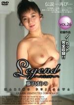 Legend VOL.26 藤沢まりの