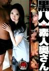黒人×素人奥さん 15