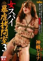 女スパイ暴虐拷問室3