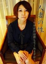 人妻の性 ~今日は許してくれますか~ 葉山弓子・宝城薫子