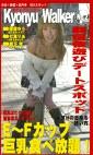 東京巨乳ウォーカー Kyonyu Walker No.2