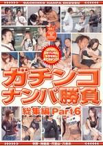 ガチンコ ナンパ勝負 総集編Part6 中野・神楽坂・代官山・六本木
