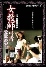 女教師弓香 愛獣教室