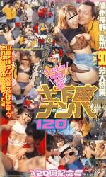 Let's突撃土下座ナンパ120