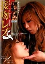 接吻レズ1-ネコとタチ-