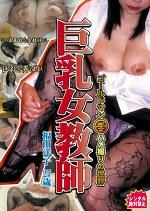ゴールドマン生ハメ撮りの世界 巨乳女教師 福山洋子27歳