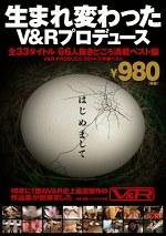 はじめまして 生まれ変わったV&Rプロデュース全33タイトル66人抜きどころ満載ベスト版 V&R PRODUCE2014下半期ベスト