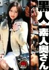 黒人×素人奥さん 16