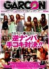 渋谷ギャルVS池袋ギャル 逆ナンパ手コキ対決!!
