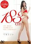ハイスペック美女限定 中出しシリーズ! 183cm 日本一背の高いAV女優に全力で中出ししてみませんか? 雪城まどか