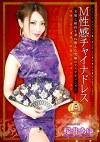 M性感チャイナドレス 美貌と絶技を兼ね備えた究極のエステティシャン 桜井あゆ
