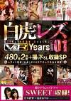 白虎レズ V&R Years Volume.01 480分+撮り下ろし収録SP