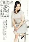 Age30 深津映見5 独身 元客室乗務員