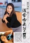 熟女専科 第二巻 浅田由美36歳