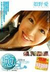癒らし。 VOL.20 姫野愛