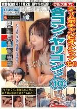 ティムポチャンピオンシップ(G1)合コン!ヤリコン!!10 じっぽり、はんなり濡れてますえ〜