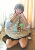 いいなりちゃん 止まらない涙・・・ 平成6年生まれ最速デビュー 成宮ルリ18才