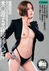 米○涼子コス 「性交渉人」Ver. 愛澄玲花
