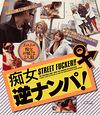 痴女逆ナンパ! STREET FUCKER!!