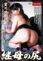 近●相姦 継母の尻 愛川咲樹