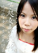 ザ・処女喪失(49)~逃げ出す処女・真奈美19歳