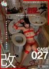 シン・肉便器これくしょん改 ユニットバス監禁美人OL調教日誌 桃瀬ゆり CASE027