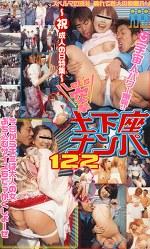 Let's突撃土下座ナンパ122