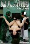 婦人の直腸 ついてない患者