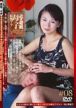 近親遊戯 母と子#08 結城マリア