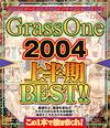 GrassOne2004上半期BEST!!