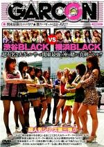 渋谷BLACK VS 横浜BLACK 超有名2大ギャルサーが関東最強の座を賭けて真剣バトル!!