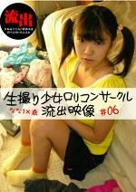 生撮り少女ロリコンサークル流出映像#06 なな1×歳