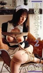 服従の奉仕メイド2 桜井風花