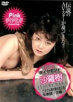 ごきげん濡れ気分玉に恋/女教師・沙羅 沙羅樹