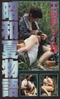 エロチックな昭和夏物語