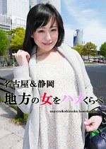 静岡&名古屋 地方の女をハメくらべ かおり・ゆい