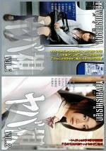 ヤバ視 YAVAISHISEN Vol.1 Vol.2