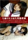 生撮り女子高生変態遊戯 キモオヤジに買われたウリ好き女子高生 #04