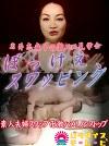 ぼっけえスワッピング~岩井志麻子の激エロ見学会