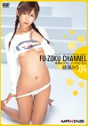 FU−ZOKU CHANNEL04 綾瀬みう