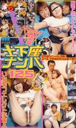 Let's突撃土下座ナンパ125