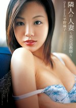 隣人の人妻 ~英会話教師~ 平野麻子
