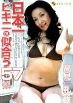 日本一ビキニの似合う57歳