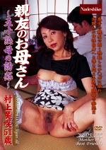 親友のお母さん ~五十熟母の誘惑~ 村上美咲51歳