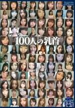 100人の乳首 第1集