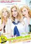 BLONDE3姉妹in JAPAN アリス/ティファニー/エマニエル もしも、金髪娘たちが3姉妹だったら・・・どうなる?