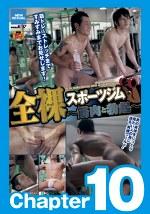 全裸スポーツジム ~筋肉と勃起~ Chapter10