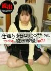 生撮り少女ロリコンサークル流出映像#07 ゆう1×歳